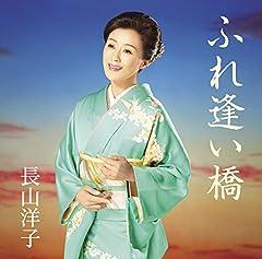 長山洋子「夕月の宿」のジャケット画像