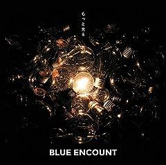 BLUE ENCOUNT「もっと光を」のCDジャケット