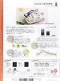 チルチンびと増刊 OMソーラー夏の風、冬のぬくもり 2014年 12月号 [雑誌] 画像
