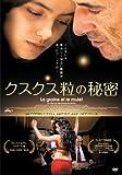 クスクス粒の秘密[DVD]