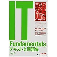 IT Fundamentals テキスト&問題集 FC0‐U51対応版 (実務で役立つIT資格 CompTIAシリーズ)