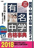 有名中学合格事典2018: 関西・中部その他完全ガイド (ドラゼミ・ドラネットブックス)