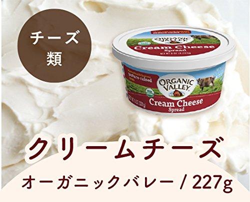 【冷蔵便】オーガニックバレークリームチーズ / 227g TOMIZ/cuoca(富澤商店)