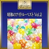 プレミアム・ツイン・ベスト 昭和のアイドル・ベスト Vol.2