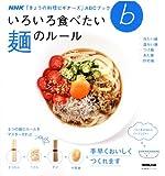 NHK「きょうの料理ビギナーズ」ABCブック いろいろ食べたい 麺のルール (生活実用シリーズ)
