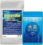 シードコムス seedcoms アンセリン 約3ケ月分 11種類のビタミン&7種類のミネラル+水素カプセル 沖縄県産サンゴカルシウムパウダー使用 約1ケ月分
