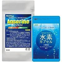 アンセリン 約3ケ月分 11種類のビタミン&7種類のミネラル+水素カプセル 沖縄県産サンゴカルシウムパウダー使用 約1ケ月分