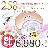 ■258点【カラージェル10個付き】新作UV.LEDライトも要チェック!ジェルネイル スターターキット [258点プロキット] LEDライト12W:ピンク:(B)リラックスセット