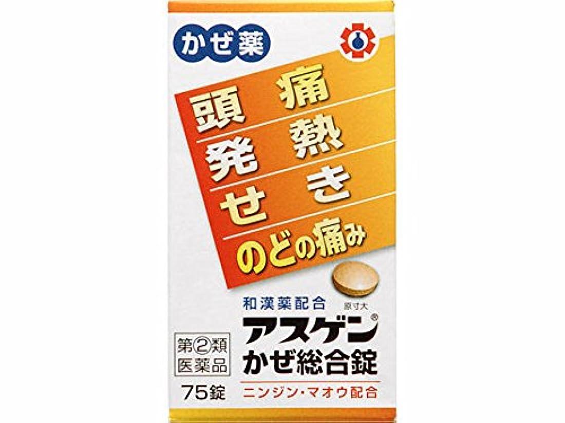 遠えセッションクラウン【指定第2類医薬品】アスゲンかぜ総合錠 75錠