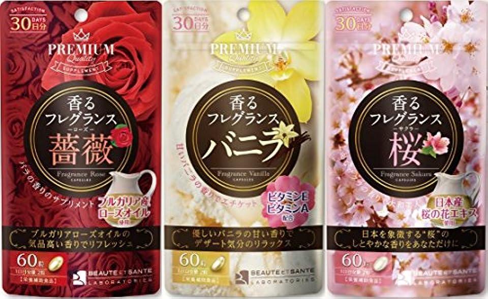 パイルたるみ続ける香るフレグランス アソートセット 3種類×各1個