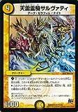 デュエルマスターズ 天雷霊騎サルヴァティ(レア)/革命 超ブラック・ボックス・パック (DMX22)/シングルカード