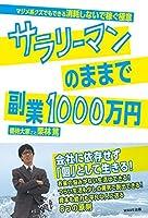 夫 年収 1000万円に関連した画像-05