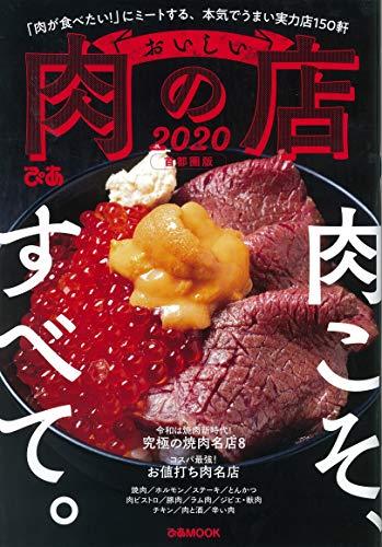 おいしい肉の店 2020 首都圏版 (ぴあMOOK)