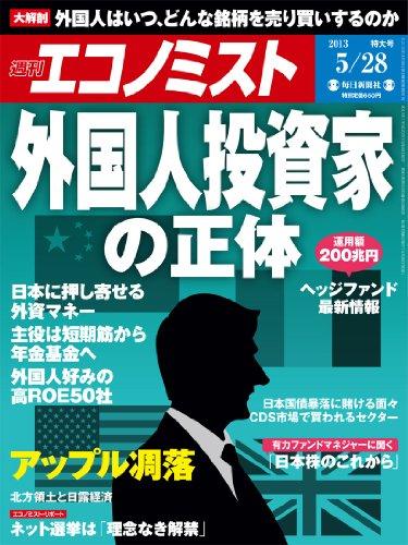 エコノミスト 2013年 5/28号 [雑誌]