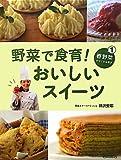 春野菜でつくるお菓子 (野菜で食育!おいしいスイーツ①)