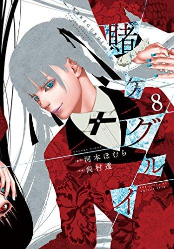 賭ケグルイ(8) (ガンガンコミックスJOKER)