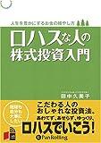 [オーディオブックCD] ロハスな人の株式投資入門――人生を豊かにするお金の殖やし方 (<CD>)