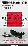 「飛行機の戦争 1914-1945 総力戦体制への道 (講談社現代新書)」販売ページヘ