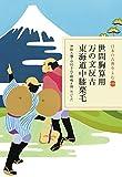 世間胸算用・万の文反古・東海道中膝栗毛 (日本の古典をよむ 18) 画像