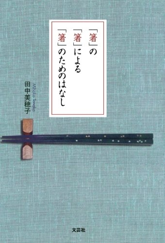 「箸」の「箸」による「箸」のためのはなし