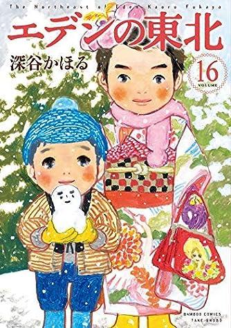 エデンの東北 コミック 1-16巻セット