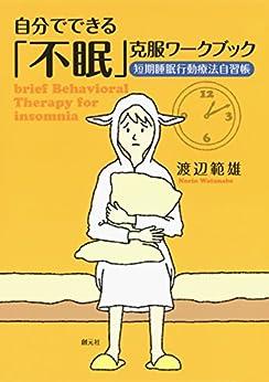 [渡辺範雄]の自分でできる「不眠」克服ワークブック 短期睡眠行動療法自習帳