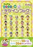 とびだせ どうぶつの森 デザインブック~2013 June~ ぴこぷり別冊付録 (エンターブレインムック)