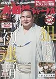NHK大相撲ジャーナル2015年12月号