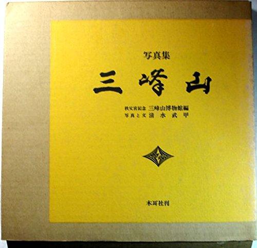 三峰山―写真集 (1978年)
