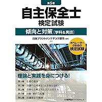 改訂5版 自主保全士検定試験 傾向と対策[学科&実技]
