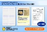 KINGSOFT Office2011 テンプレート集(Word/Writer編) [ダウンロード]