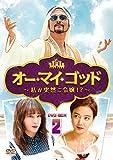 [DVD]オー・マイ・ゴッド~私が突然ご令嬢! ?~DVD-BOX2
