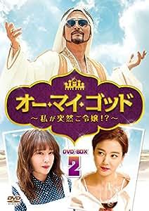 オー・マイ・ゴッド~私が突然ご令嬢! ?~DVD-BOX2