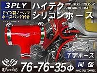 ホースバンド付き ハイテクノロジー シリコンホース T字ホース 内径 76Φ-76Φ-35Φ レッド ロゴマーク無し インタークーラー ターボ インテーク ラジェーター ライン パイピング 接続ホース 汎用品