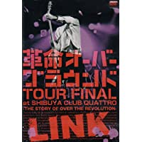 革命オーバーグラウンド TOUR FINAL at SHIBUYA CLUB QUATTRO -THE STORY OF OVER THE REVOLUTION-