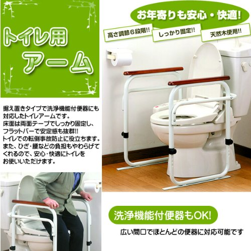 ビーワーススタイル トイレ用アーム SY-21(トイレ用手すり)