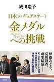 「日本フィギュアスケート 金メダルへの挑戦」販売ページヘ