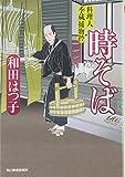 時そば―料理人季蔵捕物控 (時代小説文庫)