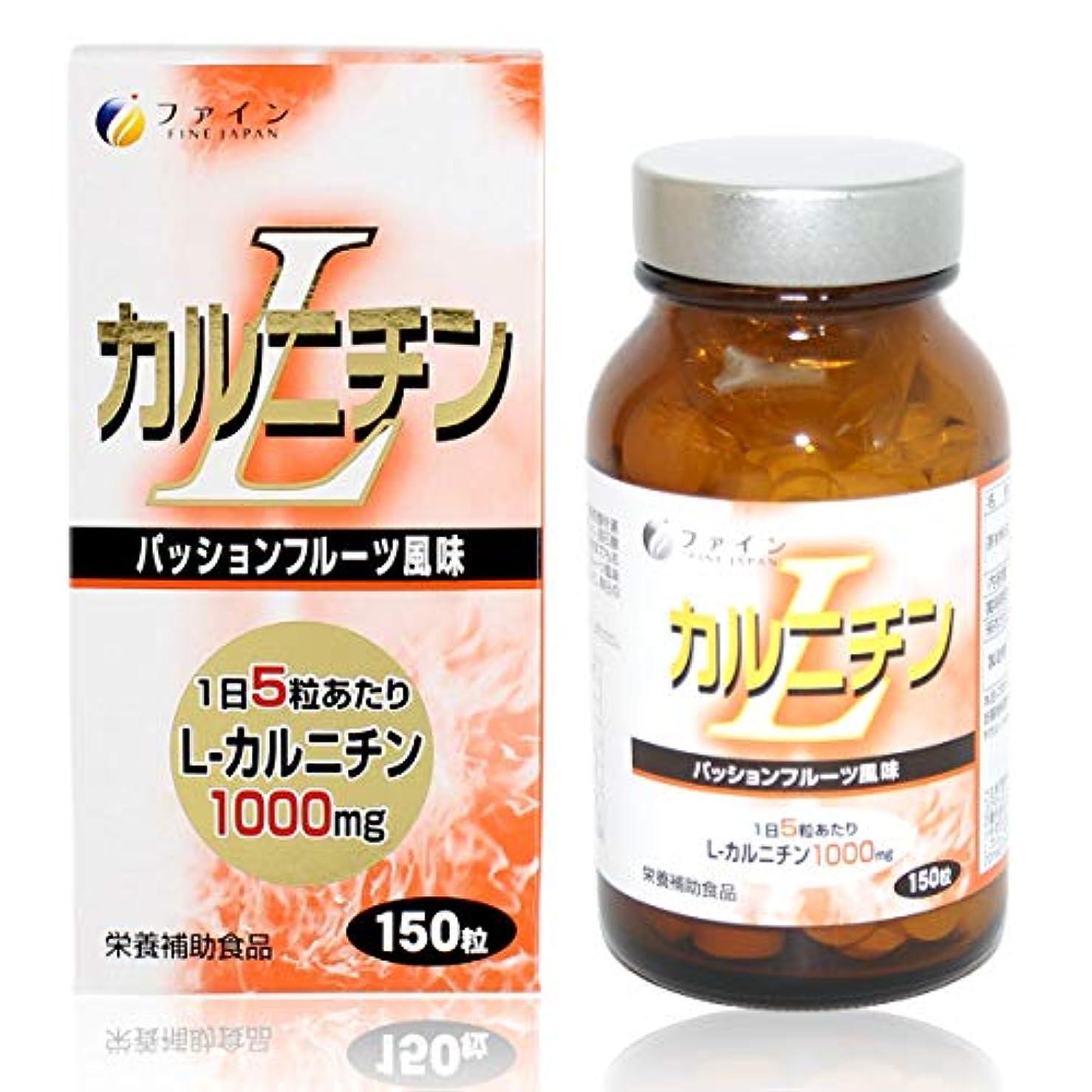 追加する対立溶かすファイン L-カルニチン 150粒入 ビタミンB1 配合 パッションフルーツ風味