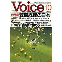 Voice (ボイス) 2006年 10月号 [雑誌]