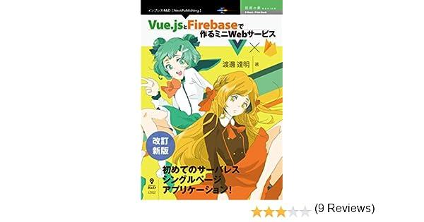 改訂新版 Vue.jsとFirebaseで作るミニWebサービス (技術の泉シリーズ(NextPublishing)) site cover image