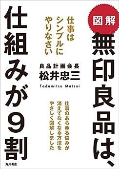 [松井 忠三]の図解 無印良品は、仕組みが9割 仕事はシンプルにやりなさい (角川書店単行本)