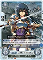 ファイアーエムブレム サイファ B17-104 イザークの剣姫 アイラ (N ノーマル) ブースターパック 第17弾 英雄総進軍