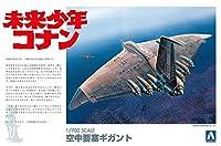 青島文化教材社 未来少年コナン No.1 空中要塞 ギガント 1/700スケール プラモデル