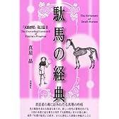 駄馬の経典―『天路歴程』箴言篇〈2〉
