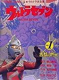ウルトラセブン / あきやま 耕輝 のシリーズ情報を見る