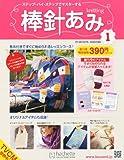 週刊 棒針あみ 2013年 3/6号 [分冊百科]