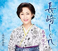 長崎しぐれ♪島津悦子のCDジャケット
