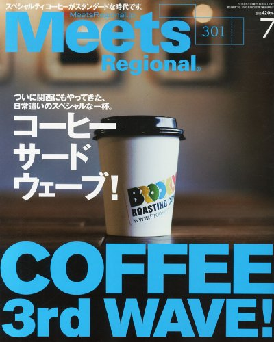 Meets Regional (ミーツ リージョナル) 2013年 07月号 [雑誌]の詳細を見る