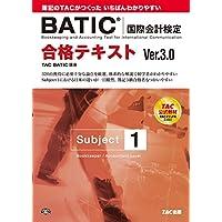 合格テキスト BATIC(国際会計検定)(R) Subject1 Ver.3.0